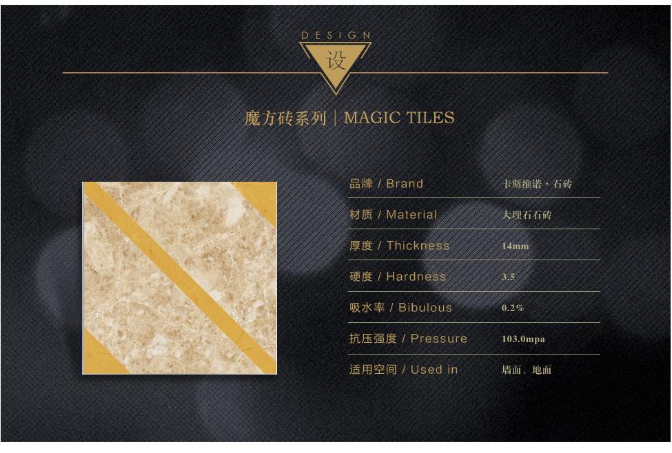 大理石魔方砖 CM02-66