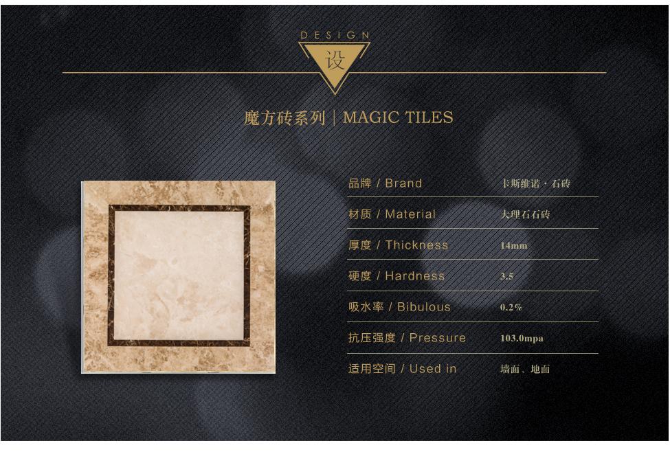 大理石魔方砖 CM33B-66