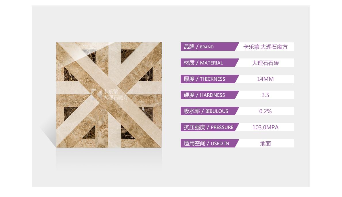 大理石魔方砖 KM02-66