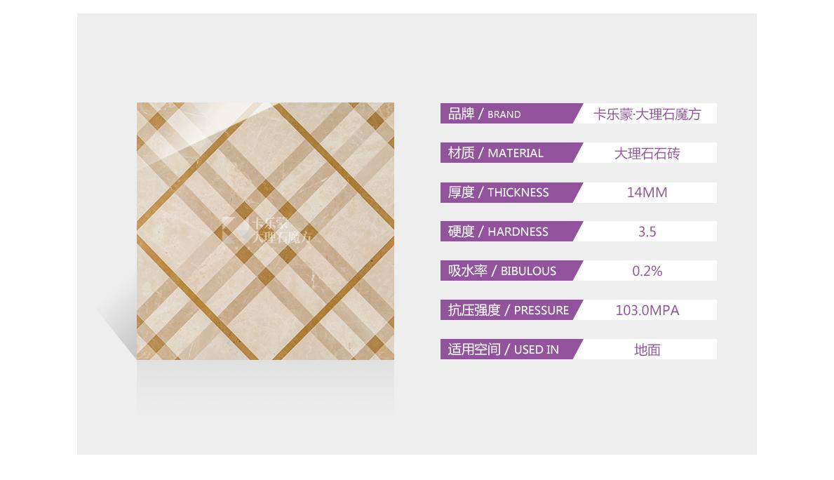 大理石魔方砖 KM04-66