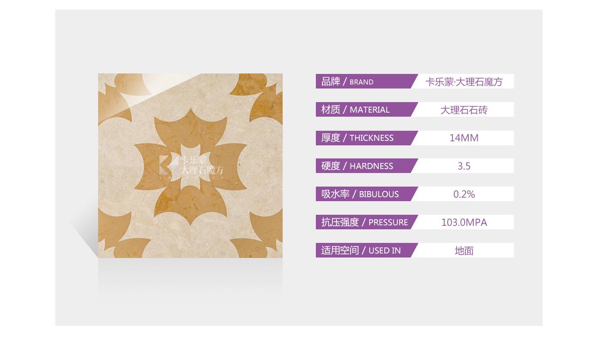 大理石魔方砖 KM08-66