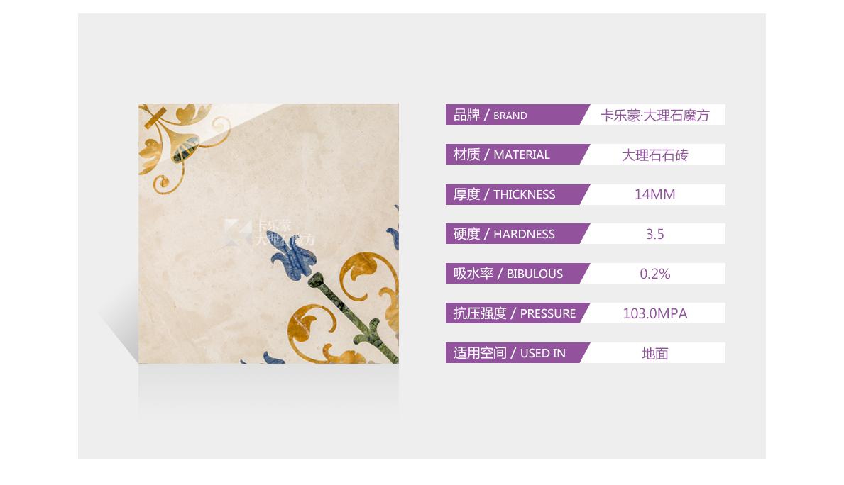 大理石魔方砖 KM14-66