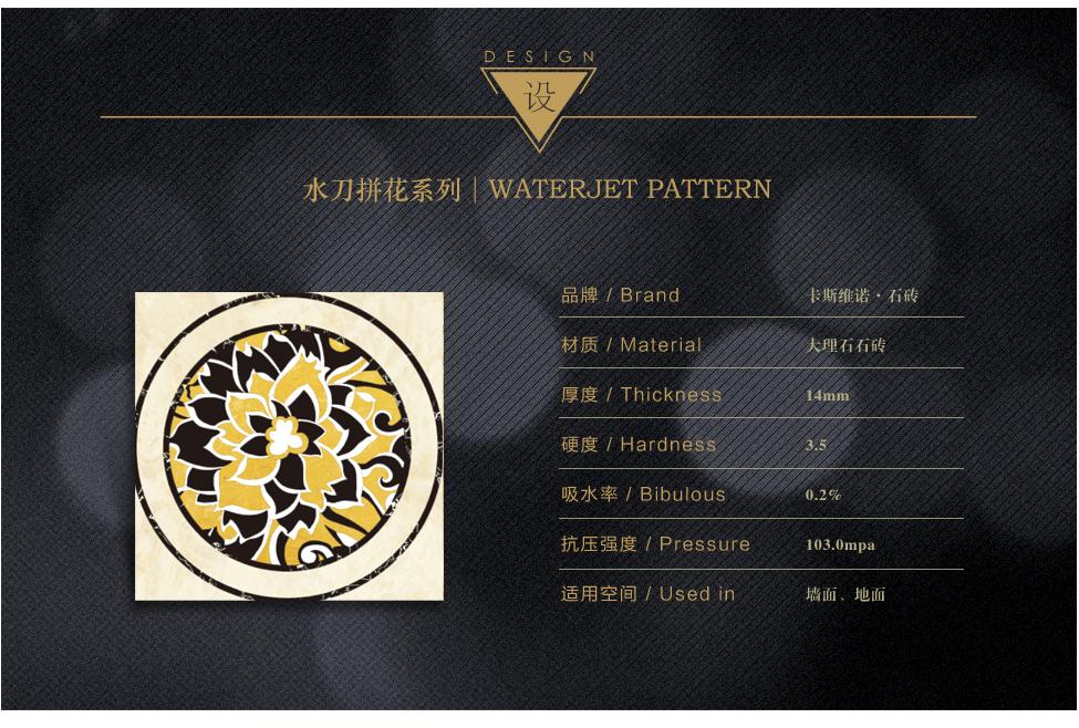水刀拼花 CP03B-1616