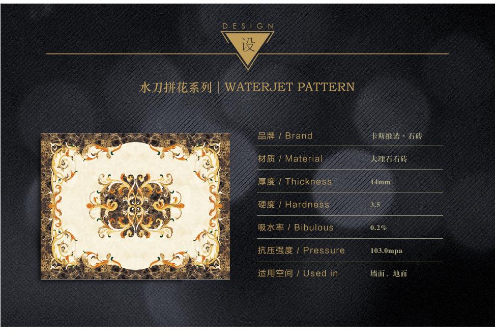水刀拼花 CP10A-定制
