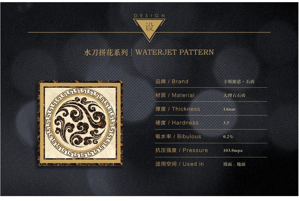 水刀拼花 CP12B-1616