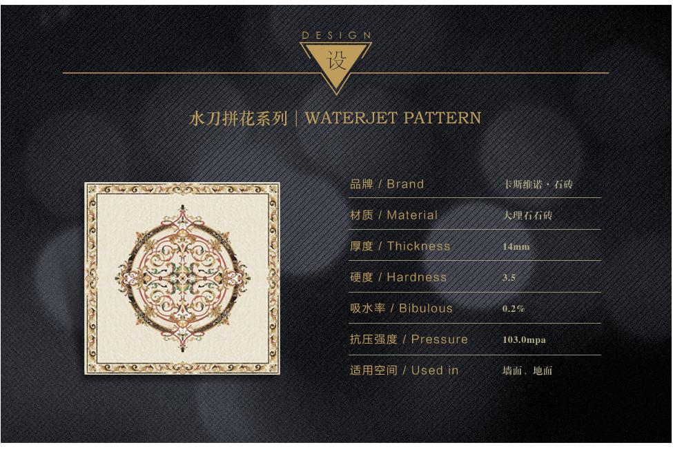 水刀拼花 CP18A-定制