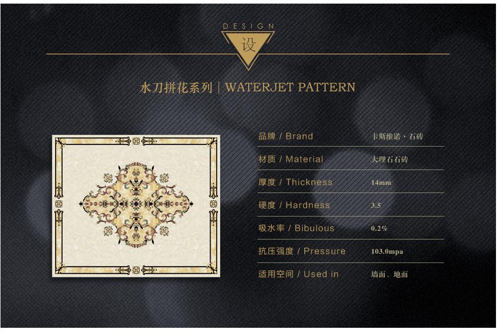 水刀拼花 CP19A-定制