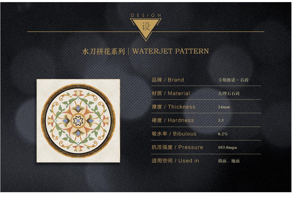 水刀拼花 CP24-1616