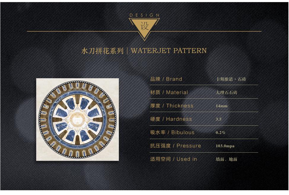 水刀拼花 CP28-1818