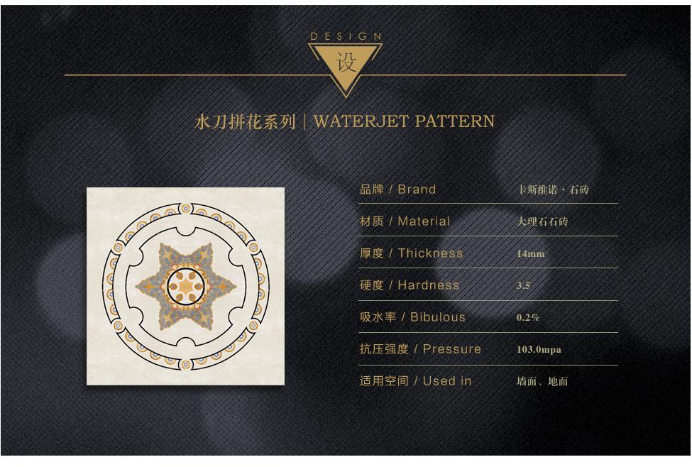 水刀拼花 CP31-1616
