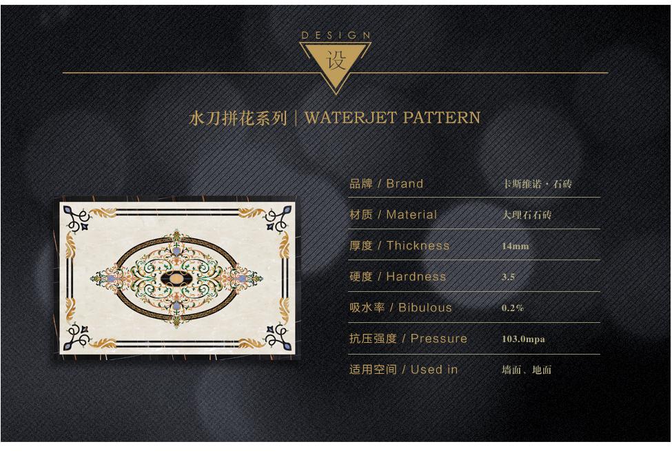 水刀拼花 CP36