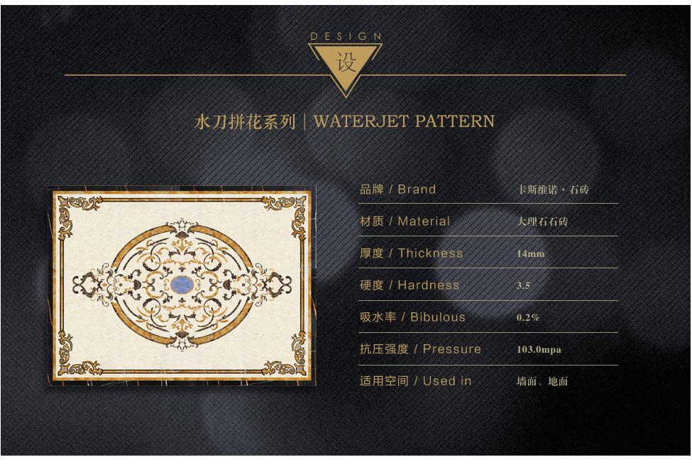 水刀拼花 CP38-定制
