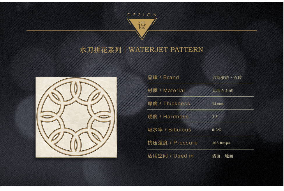 水刀拼花 CP40
