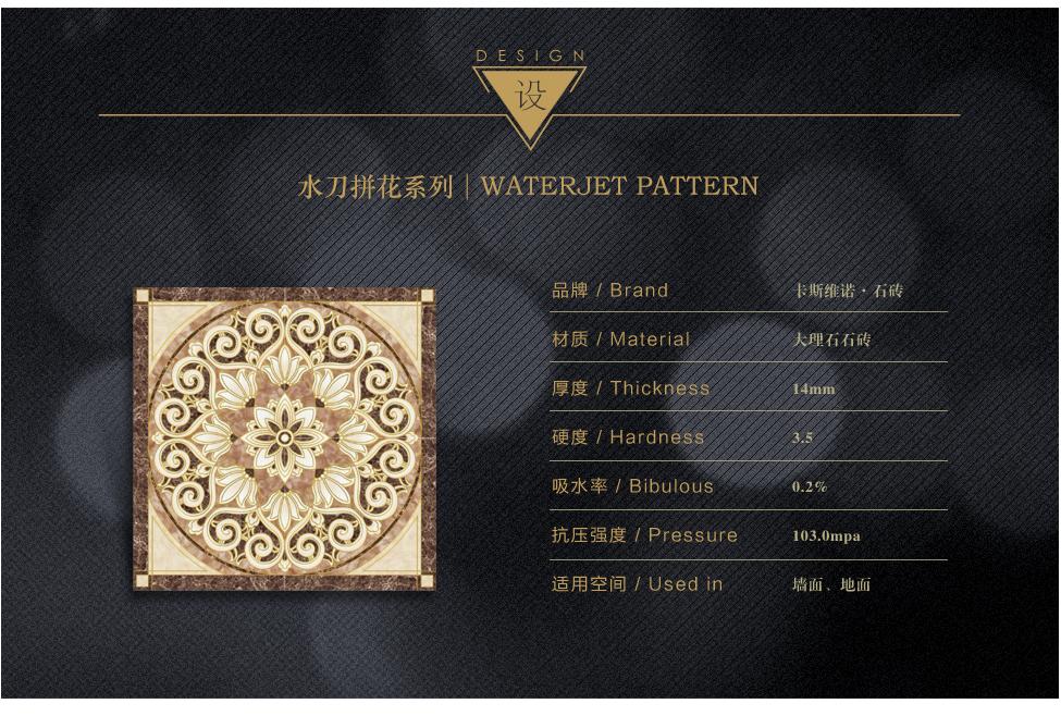 水刀拼花 CP43