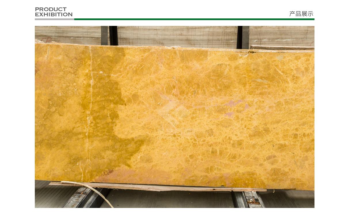 宗艺石材 黄金桂
