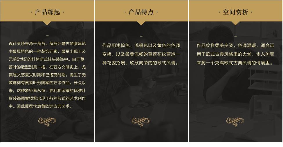 水刀拼花 CP10