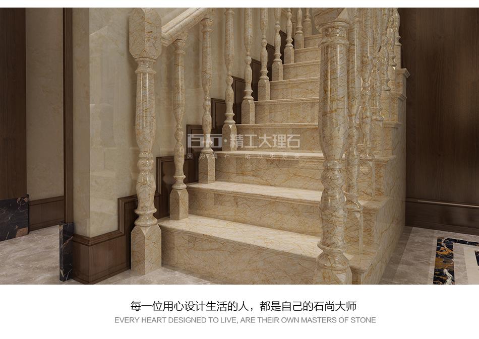精工石材楼梯踏板 lt-杰卡斯