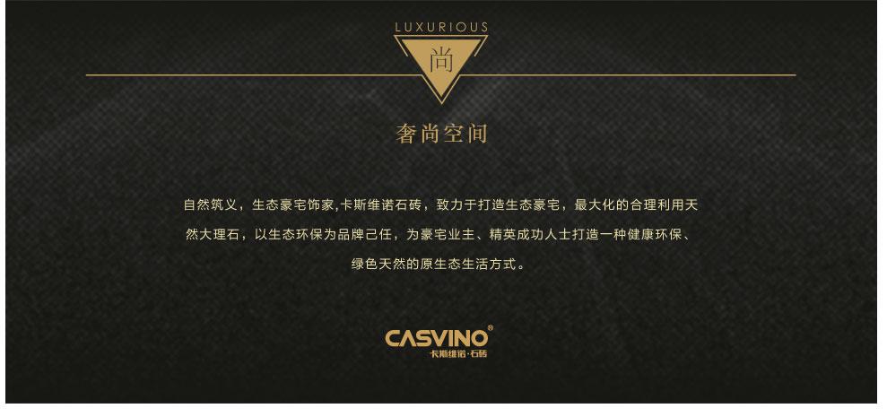 卡斯维诺 水晶系列CM1001-88