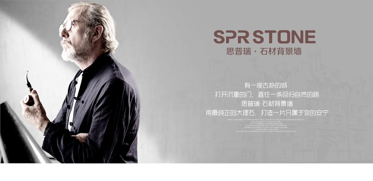思普瑞 背景墙 SPR-037