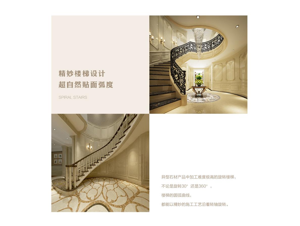 内置旋转楼梯05