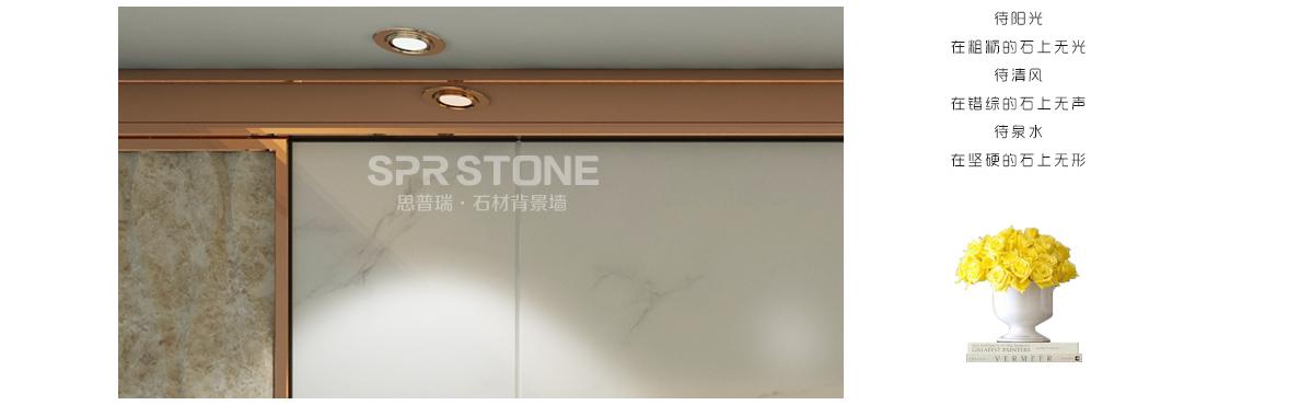 思普瑞精工文化石-138